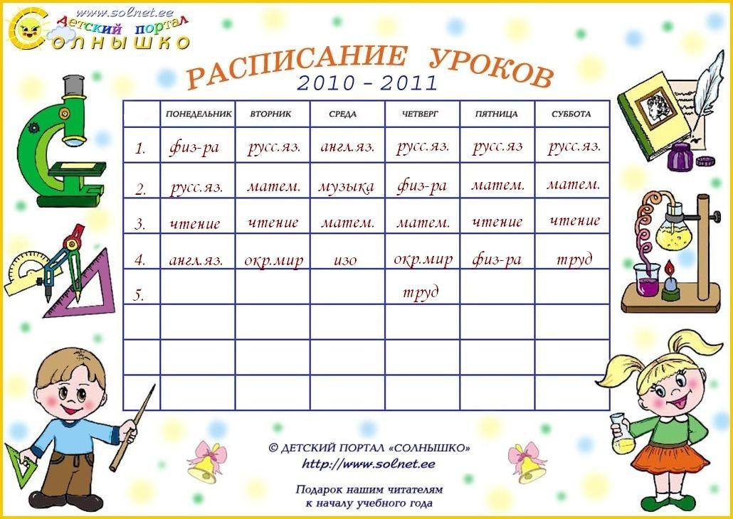 бланки для расписания школьных уроков - scatulkasekretov.ru